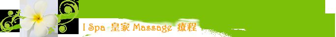 I Spa皇家massage療程